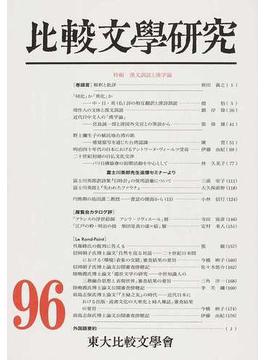 比較文學研究 96 特輯漢文訓読と漢学論