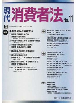 現代消費者法 No.11 特集事業者破綻と消費者法