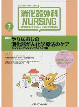 消化器外科ナーシング 消化器疾患看護の専門性を追求する 第16巻7号(2011年) やりなおしの消化器がん化学療法のケア