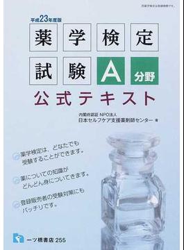 薬学検定試験A分野公式テキスト 平成23年度版