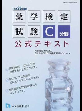 薬学検定試験C分野公式テキスト 平成23年度版