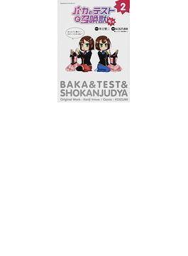 バカとテストと召喚獣ぢゃ(角川コミックス・エース) 4巻セット(角川コミックス・エース)