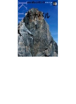 NHKグレートサミッツ世界の名峰 3 キナバル