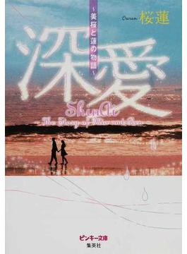 深愛 美桜と蓮の物語 1(ピンキー文庫)