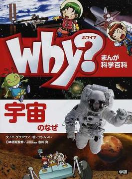 Why?宇宙のなぜ
