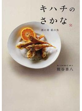 キハチのさかな 酒の肴 萩の魚