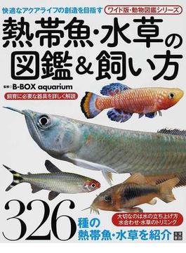 熱帯魚・水草の図鑑&飼い方 快適なアクアライフの創造を目指す