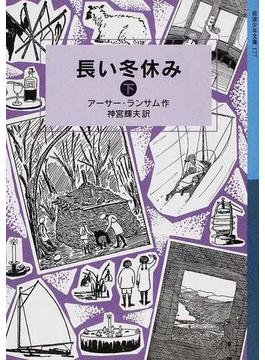 長い冬休み 下(岩波少年文庫)