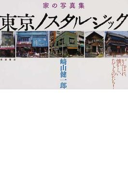 東京ノスタルジック 家の写真集
