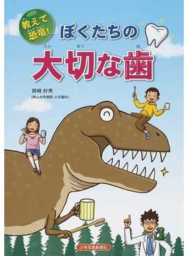 教えて恐竜!ぼくたちの大切な歯