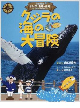 クジラの海の大冒険 万能潜水艦トン・デ・モグール号