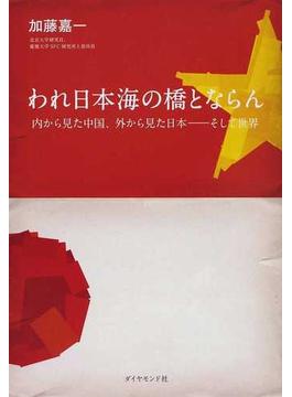 われ日本海の橋とならん 内から見た中国、外から見た日本−そして世界