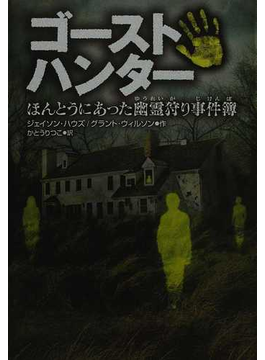 ゴーストハンター ほんとうにあった幽霊狩り事件簿