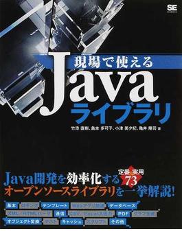 現場で使えるJavaライブラリ 定番&実用73オープンソースライブラリを一挙解説!