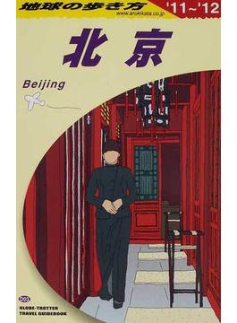 地球の歩き方 '11〜'12 D03 北京