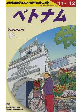 地球の歩き方 '11〜'12 D21 ベトナム
