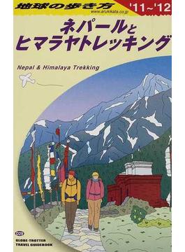 地球の歩き方 '11〜'12 D29 ネパールとヒマラヤトレッキング