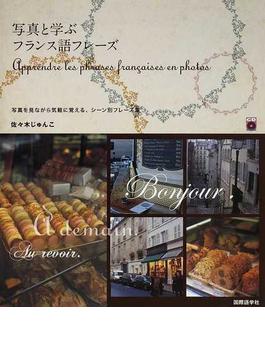 写真と学ぶフランス語フレーズ 写真を見ながら気軽に覚える、シーン別フレーズ集