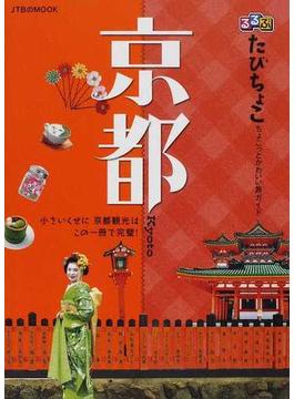 るるぶたびちょこ京都 小さいくせに京都観光はこの一冊で完璧! 2011(JTBのMOOK)