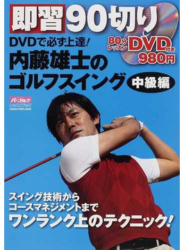 DVDで必ず上達!内藤雄士のゴルフスイング 中級編 即習90切り