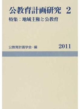 公教育計画研究 2 特集:地域主権と公教育