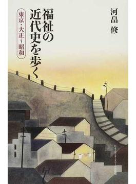 福祉の近代史を歩く 東京・大正〜昭和