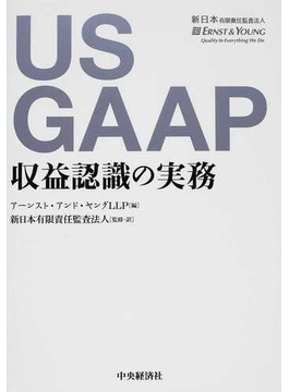 US GAAP収益認識の実務