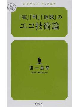 「家」「町」「地球」のエコ技術論(幻冬舎ルネッサンス新書)