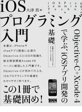 iOSプログラミング入門 Objective‐C+Xcode 4で学ぶ、iOSアプリ開発の基礎