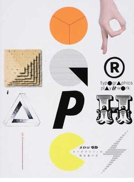 typographics play & work 2D→3D タイポグラフィの現在進行形