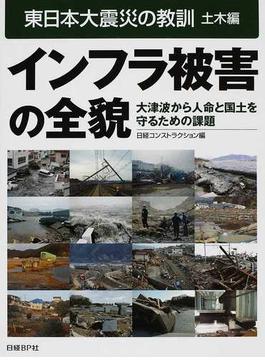 東日本大震災の教訓 土木編 インフラ被害の全貌