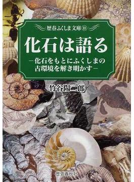 化石は語る 化石をもとにふくしまの古環境を解き明かす