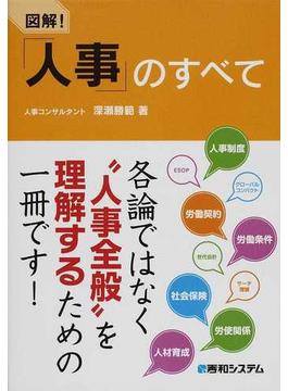 図解!「人事」のすべて これ一冊で人事全般が理解できる!