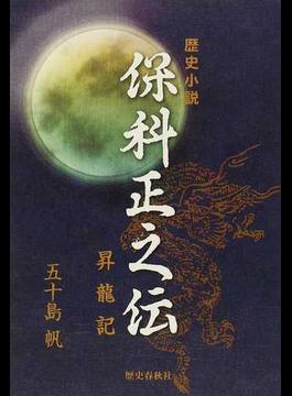 保科正之伝 昇龍記 歴史小説