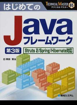 はじめてのJavaフレームワーク 第3版