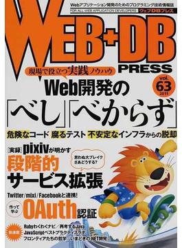 WEB+DB PRESS Vol.63 特集Web開発の「べし」「べからず」|段階的サービス拡張|OAuth認証