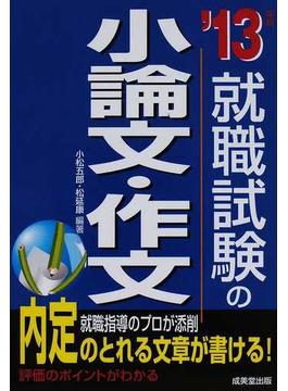 就職試験の小論文・作文 '13年版