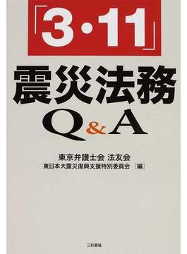 「3・11」震災法務Q&A