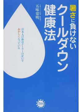 暑さに負けないクールダウン健康法 日本人の体はクーラーのせいでおかしくなっている(アスコムBOOKS)