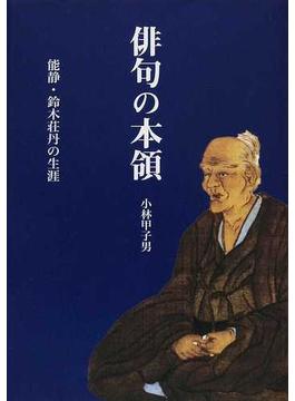 俳句の本領 能静・鈴木荘丹の生涯
