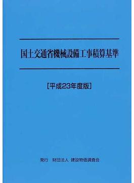 国土交通省機械設備工事積算基準 平成23年度版
