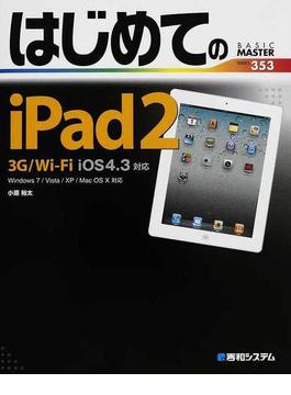 はじめてのiPad2 3G/Wi‐Fi iOS 4.3対応