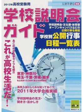 学校説明会ガイド 2012年高校受験用