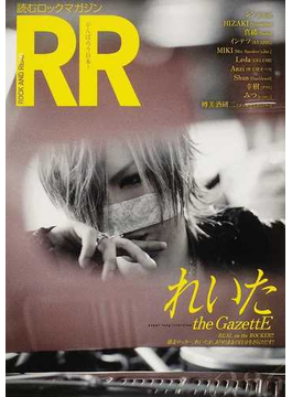 ROCK AND READ 036 れいた〈the GazettE〉