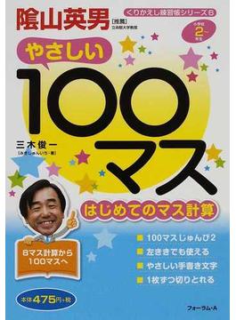 100マスはじめてのマス計算 小学校2年生〜