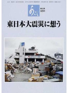 あごら 329号 東日本大震災に想う