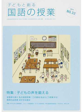 子どもと創る「国語の授業」 NO.32(2011年) 特集:子どもの声を鍛える