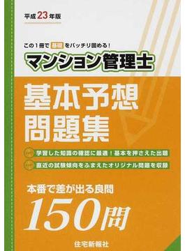 マンション管理士基本予想問題集 平成23年版 この1冊で基礎をバッチリ固める!