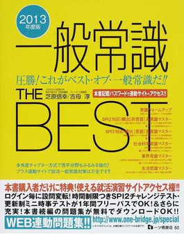一般常識THE BEST 2013年度版