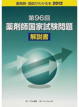 国試がわかる本 薬剤師 2012 第96回薬剤師国家試験問題解説書